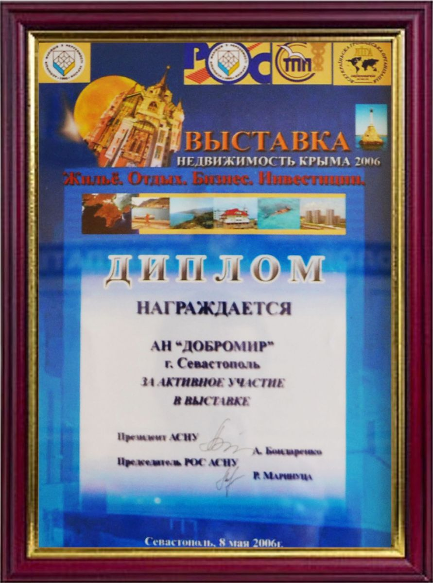 Награды и достижения Агентство недвижимости Добромир  Одесса Диплом за активное участие в выставке Недвижимость Крыма 2006