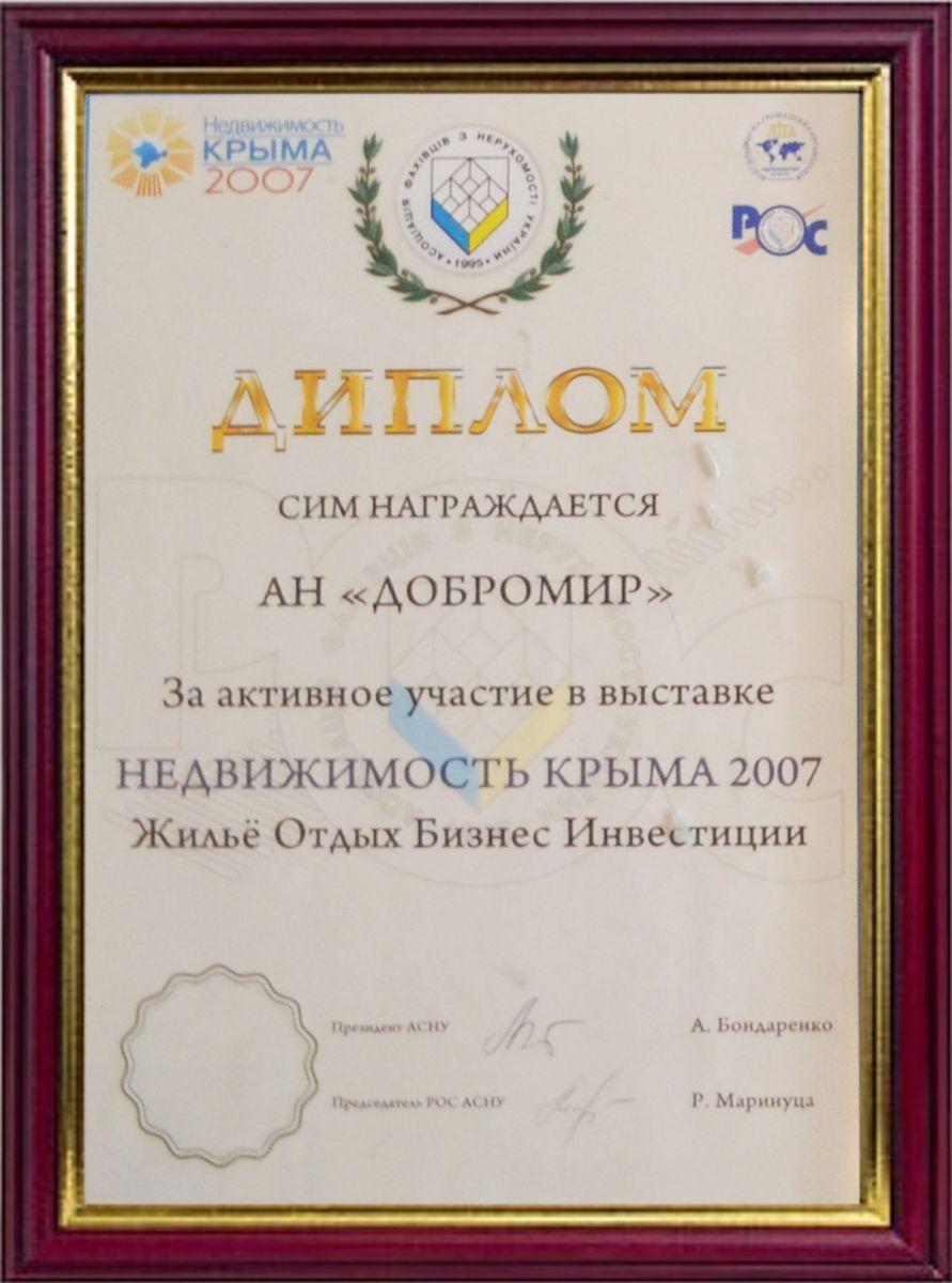 Награды и достижения Агентство недвижимости Добромир   Диплом за активное участие в выставке Недвижимость Крыма 2007